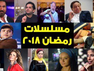 افضل مسلسلات رمضان 2018