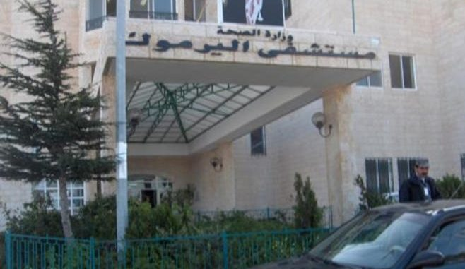 مستشفى اليرموك